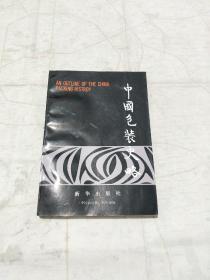 中国色装史略