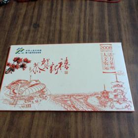 2008人文农运 活力泉州 邮资明信片 (1套12枚带80分邮资明信片)