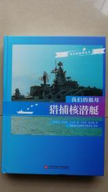 獵捕核潛艇
