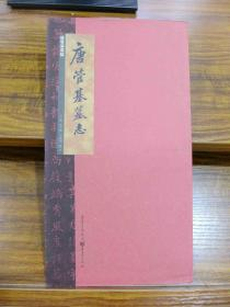 唐管基墓志(全新)——重庆出版社2009年一版一印4000册