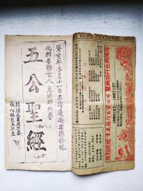 五公圣经。癸亥年冬月十一日在海边海宁县拾录