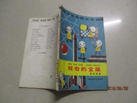 少年百科丛书:稀奇的金属  实物图  品自定 24-7
