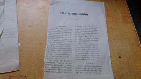 吴汝康院士批校3页
