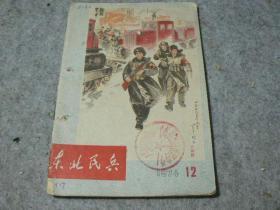 1974年 东北民兵  12期