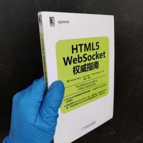 HTML5 WebSocket权威指南(包快递)