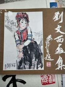 刘文西画集