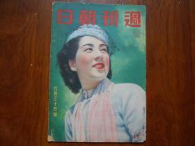 超大開本《周刊朝日》6月30日號 昭和15年1940年版 插圖:夏日滿州3幅、天皇關西行幸2幅等