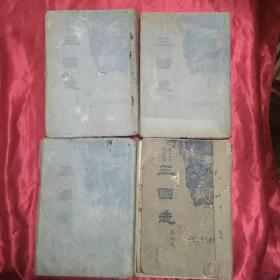第一才子历史说部 :三国演义(全四册)民国二十五年