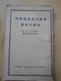 1950年【几国共产党情报局会议文件集】