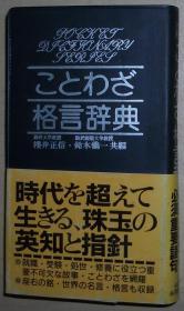 /日文原版书 迷你袖珍本/  ことわざ・格言辞典 単行本 永冈书店 1993/4