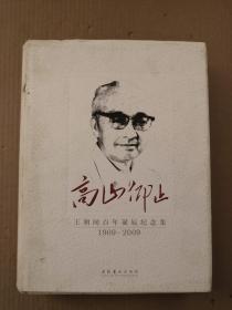 高山仰止:王朝闻百年诞辰纪念集 1909-2009