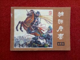 连环画《说唐之19独踹唐营》四川人民出版社1981年12月1版1印64开