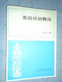 《英语谚语概说》曾自立著作 北京商务印馆 私藏 品佳 书品如图