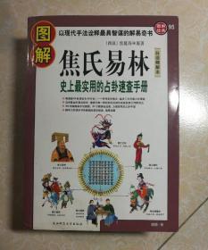 图解焦氏易林:史上最实用的占卦速查手册