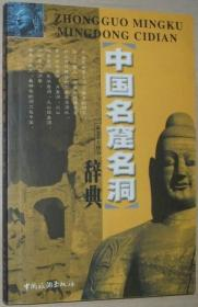 中国名窟名洞辞典