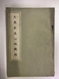 1959年初版《大乘本生心地观经》一册 HXTX113161
