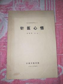 针医心悟(赴日讲学资料之一)南屋书架3