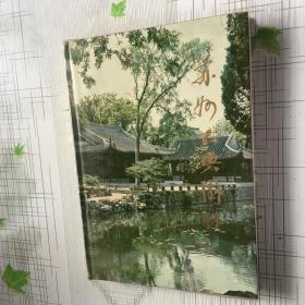 苏州古典园林 8开 精装