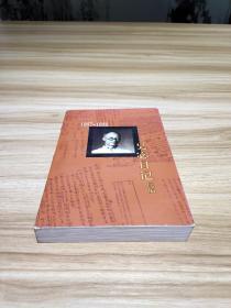 吴宓日记续编(1957-1958)