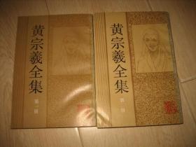 黄宗羲全集(第一、二册)2本合售