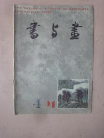 书与画(1991年第4期 总第37期)