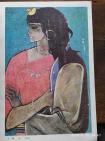 画页:油画--藏女--李化吉,捣米--张文新106