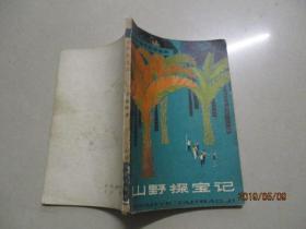 少年自然科学丛书:山野探宝记   实物图  品自定  24-7