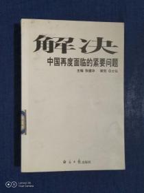 《解决中国再度面临的紧要问题》(DS)