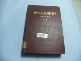 中华人民共和国药典 一九八五年版 二部
