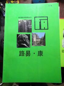 国外著名建筑师丛书:路易·康