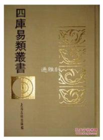 四庫易類叢書(精裝 全四十七冊 原箱裝 共兩箱 僅印120套)