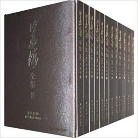 沙孟海全集(8开精装  全7卷12册)