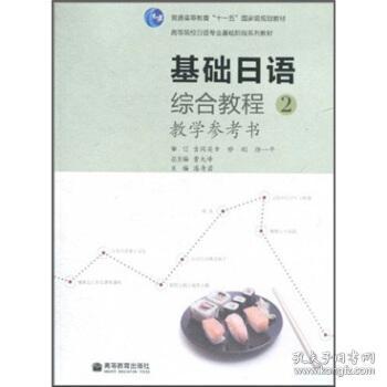 证券日语v证券教学2(教程参考书)广大基础操作指南图片