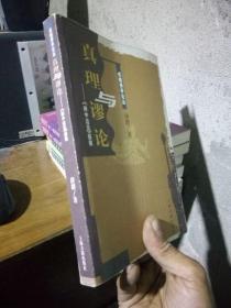 真理与谬论:《辨中边论》探微 2004年一版一印4100册  未阅美品