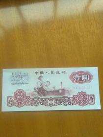 1960年1元人民币