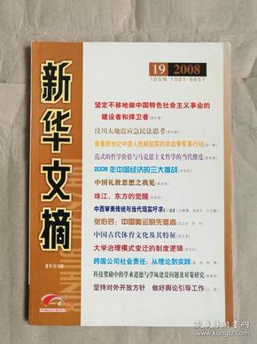 新华文摘(2008年第19期)