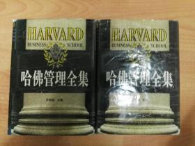 哈佛管理全集(上下册 16开精装)