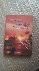 中国海军航空兵征战纪实:轰炸机群紧急出动