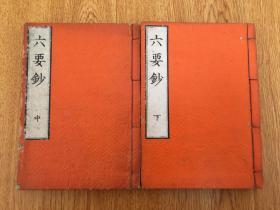 1897年和刻《六要钞》存【中、下】两册,缺上册,为亲鸾大师《教行信证》之权威注解