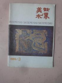世界美术[季刊](1986年第3期 )