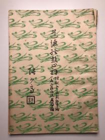 1956年建康书局有限公司印行 憨山大师著述《老子道德经憨山解》一册 HXTX113162