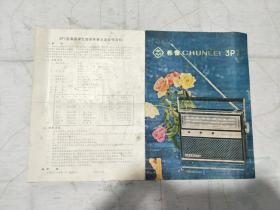 3P7型春雷牌九管晶体管三波段收音机说明书
