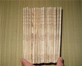后汉书集解 存16册 存1,2,3,5,7,8,9,11,12,13,14,15,16,17,18,19 民国版 竖版繁体
