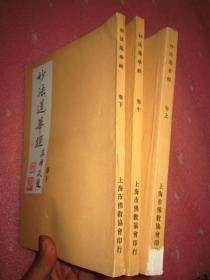 《 妙法莲华经》(上中下)全三卷 (木刻大字本影印、1985年初版)    干净品佳
