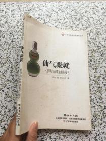 广东非物质文化遗产丛书·仙气凝就:罗浮山百草油制作技艺