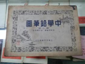 中学铅笔画 第二册(民国二十一年版)