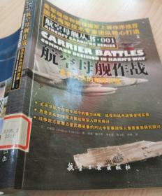 航空母舰丛书   航空母舰作战   危急关头的指挥决策 /《1》航空工业出版社