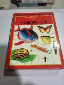 世界动物图鉴1-3 无脊椎动物+鱼类一,二(3本合售)
