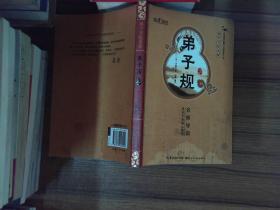 国学书院典藏:弟子规(启蒙版).--.