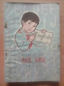 英语  第二册  全日制十年制学校小学课本